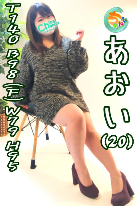 あおいのProfilePhoto