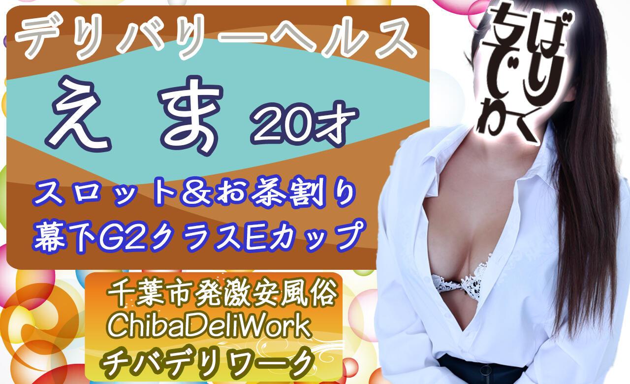 明るくノリがよい《えま20歳》東千葉駅前ちゃんこ幕下G2クラス「サムネイル」